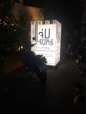 แจ่มจันทร์ ร้านนั่งชิวบนดาดฟ้า ย่านถนนพระอาทิตย์ จาก : http://pantip.com/topic/33799683